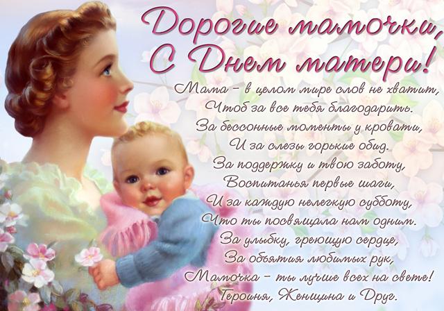 Поздравления с днем рождения маму в картинках