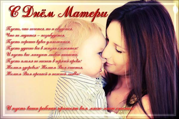 открытки с днем матери: